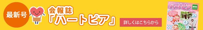 会報誌「ハートピア」最新号