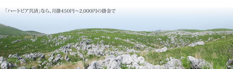 秋吉台(美祢市)